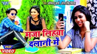#Video - मजा लिहवा दलानी में I #Abhimanyu Bharti, Antra Singh Priyanka 2020 Bhojpuri Superhit Song