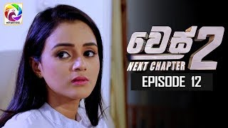 "WES NEXT CHAPTER Episode 12 || "" වෙස්  Next Chapter""