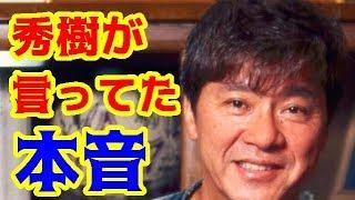 チャンネル登録・・・https://goo.gl/WhPqei 西城秀樹さんが言った本音...