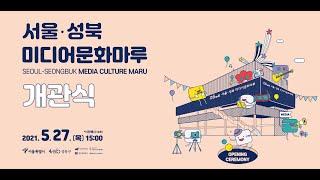 서울 성북 미디어문화마루 개관식