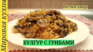 Булгур с грибами (постное блюдо)