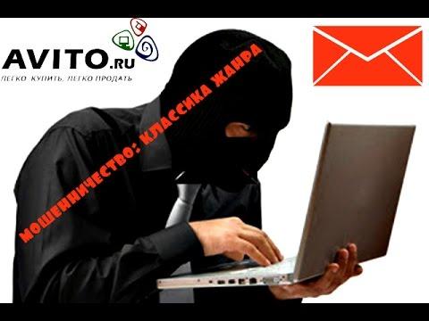 МОШЕННИКИ НА AVITO. - YouTube