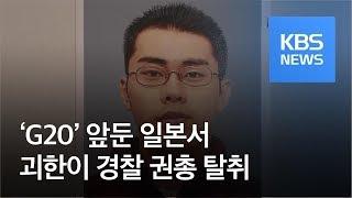 'G20' 앞둔 일본서 경찰 권총 빼앗겨…용의자 검거 / KBS뉴스(News)