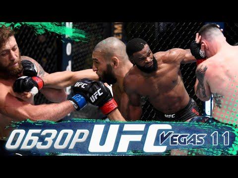 ОБЗОР UFC FN: Колби Ковингтон - Тайрон Вудли | Хамзат Чимаев, Джеральд Миршерт, Дональд Серроне