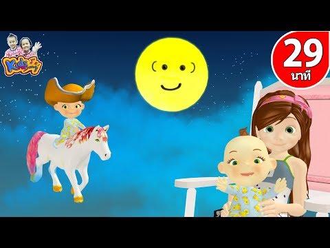 เพลงจันทร์เจ้าขา | จันทร์เอ๋ยจันทร์เจ้า | เพลงเด็กพี่นุ่น น้องภูมิ By KidsMeSong