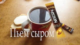 Влог  Обзор Кофе Nescafe Gold + Батон с сыром