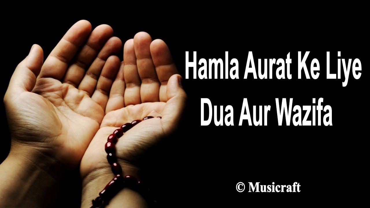 Hamla Aurat Ke Liye Dua Aur Wazifa    Qurani Dua    Musicraft