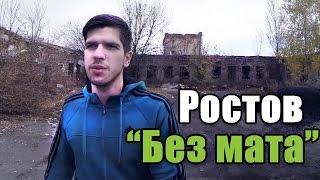 Древние руины под Ростовом [UsachevPOV]