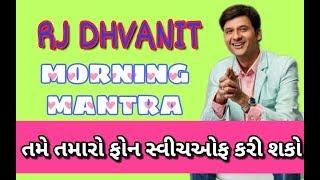 RJ DHVANIT || MORNING MANTRA || 05-12-2017