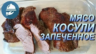 Как приготовить мясо косули запеченное в мультиварке Простой и вкусный рецепт