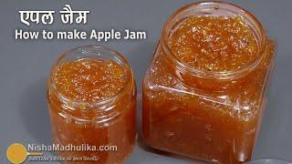 एपल जैम घर पर आसानी से कैसे बनायें  । Apple Jam Recipe । Easy n Perfect Apple Jam Recipe