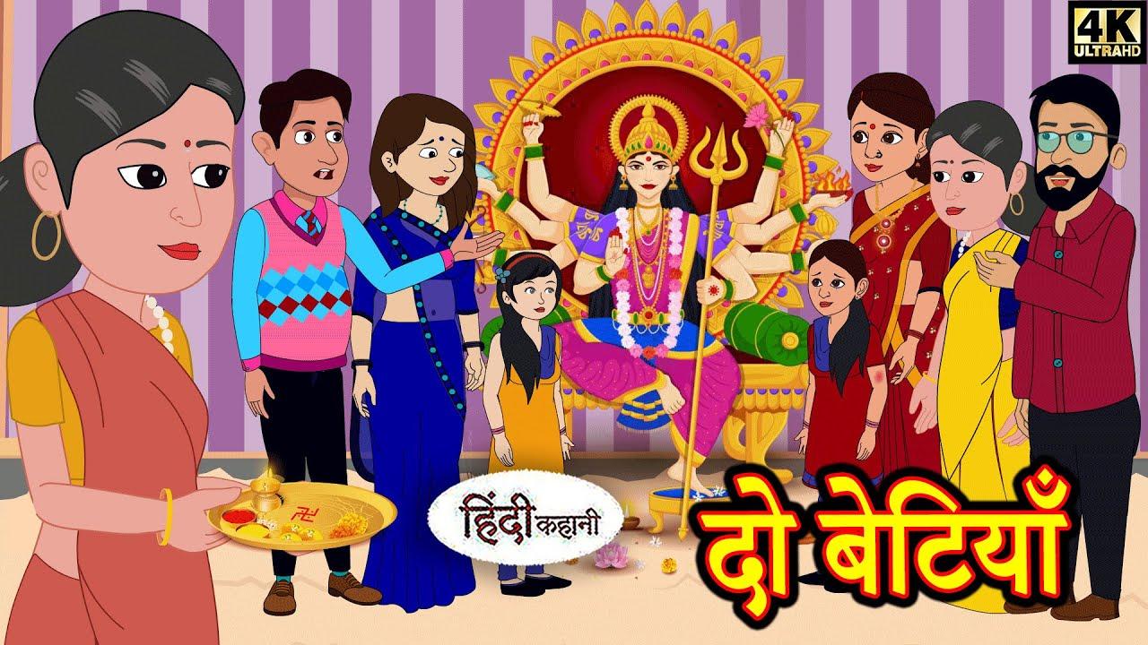 Download दो बेटियाँ - Stories in Hindi   Moral Stories   Bedtime Stories    New Story Time   Kahaniya