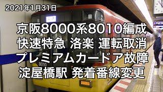 京阪8000系8010F プレミアムカー ドア故障のため『快速特急 洛楽』運転取消 2021.1.31