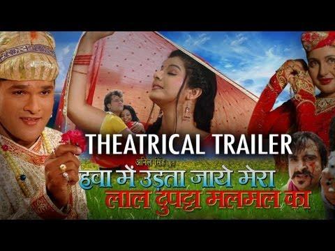 Hawa Mein Udta Jaye Mera Lal Dupatta Malmal Ka [ Theatrical Trailor ]