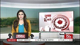 Hindi News Bulletin | हिंदी समाचार बुलेटिन – June 07, 2019 (9 am)