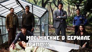 Моё мнение о сериале ГРИММ!!!