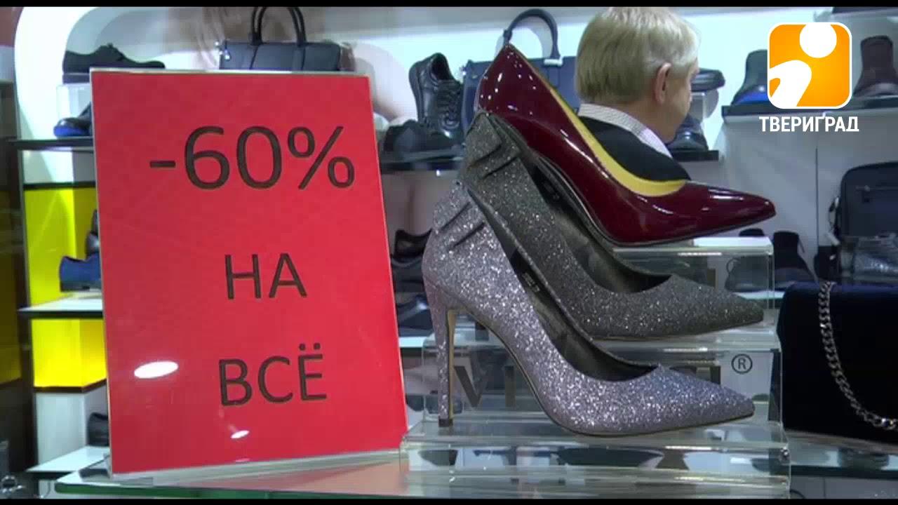 a97f3c13d Новые скидки в салонах обуви «Tamaris» и «Vitacci». - YouTube