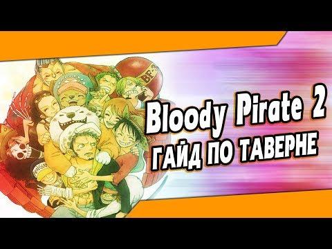 Гайд по таверне в браузерной MMORPG Bloody Pirate 2