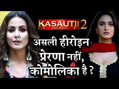 Is 'Komolika' REAL Heroine of 'Kasautii Zindagii Kay 2' ?