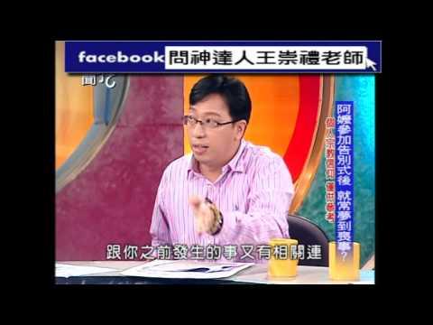 160502新聞挖挖哇:王崇禮老師談阿嬤參加告別式後開始夢到喪事案例