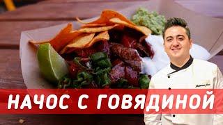 Как приготовить начос с говядиной?