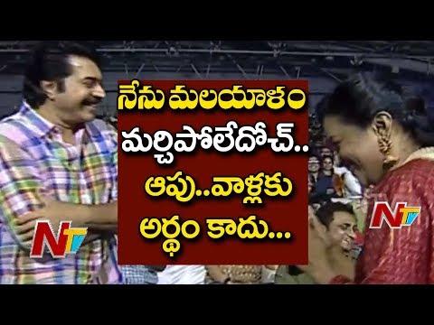 మమ్ముట్టి తో సుమ కామెడీ    Anchor Suma Makes Fun With #Mammootty at Yatra thumbnail