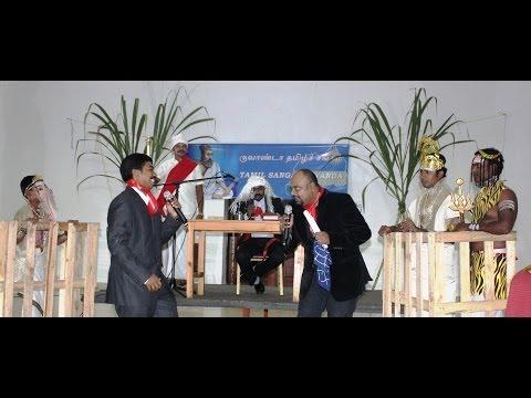 Asku Busku Court Case - Tamil Sangam Rwanda