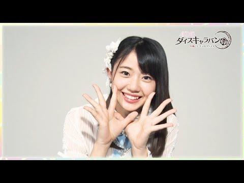 【ダイスキ!】STU48コラボ開催決定! STU48瀧野由美子 / AKB48[公式]