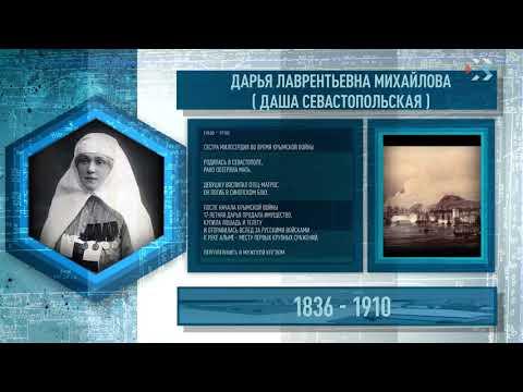 Имена Севастополя. ДАША СЕВАСТОПОЛЬСКАЯ