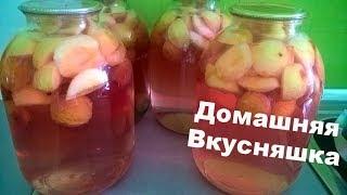 Компот с яблок и слив на Зиму/Пошаговый рецепт Компота/Закатки на Зиму.