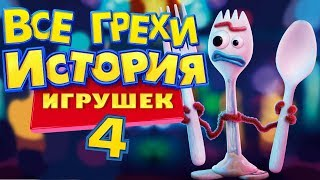 все Грехи История игрушек 4 - Народный КиноЛяп