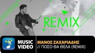 Download lagu Μάνος Ζαχαριάδης - Πόσο Θα 'Θελα   Remix
