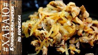 Куриные желудочки по-корейски.Куриные желудки рецепт Как приготовить куриные желудки . #ХАВАЮ#
