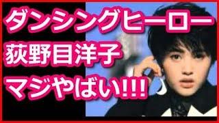 荻野目洋子ダンシングヒーローの振り付けと歌詞がブーム再来!高校ダン...