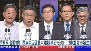 首都世紀辯論!台北市長候選人登場申論 5強政策端牛肉?|【首都世紀辯論】20181110|三立iNEWS