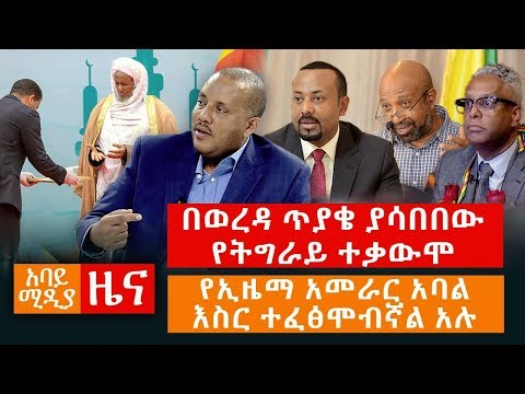 Abbay Media Daily News / May 20, 2020 / አባይ ሚዲያ ዕለታዊ ዜና / Ethiopia News Today/