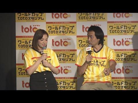 篠崎愛が大注目のイケメン選手は?『ワールドカップtoto』発売記念イベント現場リポート