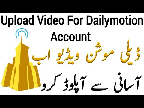 How To Get Upload Video For Dailymotion Account | Dailymotion Account Par Video Kaise Uopload Kare