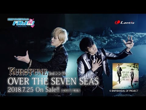 KUROFUNE / OVER THE SEVEN SEAS  Music Video