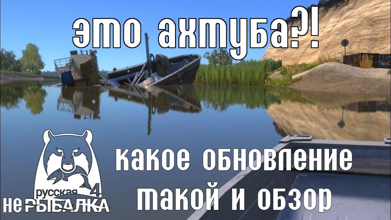 русская рыбалка ахтуба