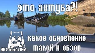 АХТУБА! Обновление - ШОК! Русская Рыбалка 4/Russian Fishing 4