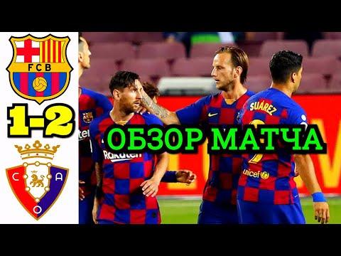 Барселона осасуна 1 2