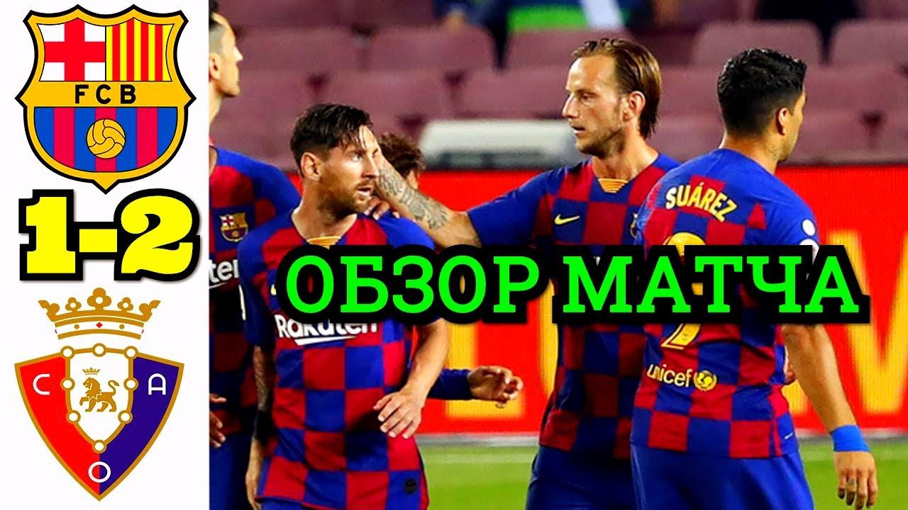 Испания лига онлайн осасуна барса