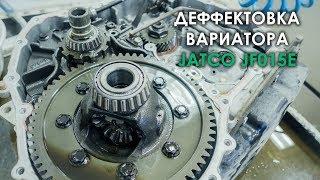 Дефектовка вариатора JF015E Ниссан Кашкай