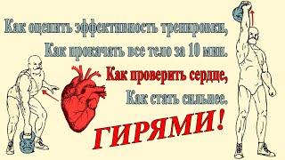 постер к видео Самая полезная тренировка с гирей! 3 способа Как Проверить Сердце