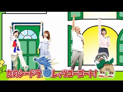 【公式】ポケモンの家あつまる? オリジナルソング「ポケだちの歌」