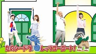 【公式】ポケモンの家あつまる? オリジナルソング「ポケだちの歌」 thumbnail