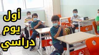 معقول جاد واياد يكملوا دراستهم ! .. ليش عصومي راح معهم ؟!