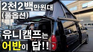 유니캠프 유니밴 RT버전은 스타렉스 어반을 사야합니다 …