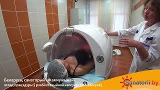 Санаторий Жемчужина - обзор процедуры в реабилитационной капсуле (СПА-капсуле), Санатории Беларуси